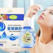 Китайские Капли для глаз, капли ушные