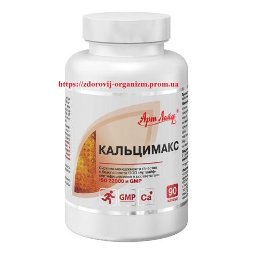 Кальцимакс- Комплекс с кальцием магнием и хромом сохраняющий баланс микроэлементов в организме