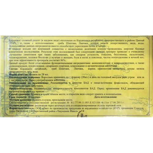 Кордицепс сложный рецепт Ликэ