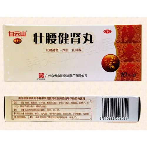 Пилюли Shujin Zhuang Yao Jian Shen Wan для терапии профилактики суставов
