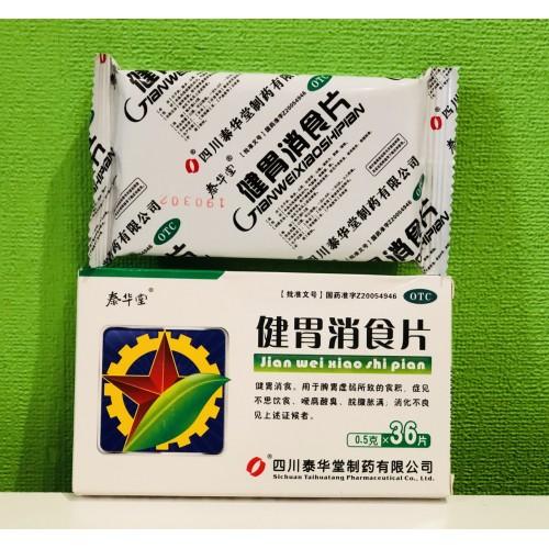 Препарат для улучшения пищеварения Jian Wei Xiao Shi Pian Цзянь Вэй Сяо Ши Пянь