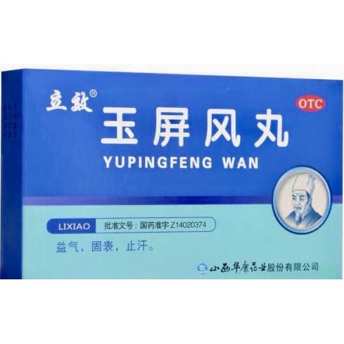 Юй Пин Фэн ВаньYu Ping Feng Wan Yuping Feng Wan при частых простудных недугах