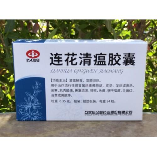 Капсулы Ляньхуа Цинвэнь от новой коронавирусной пневмонии