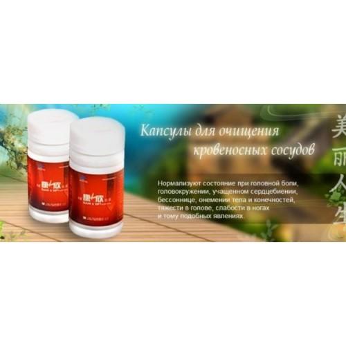 Капсулы Kang Xin позволяют очищать кровь и восстанавливать эластичность стенок сосудов